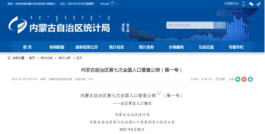 内蒙古自治区人口_重磅!内蒙古人口最新数据都在这!