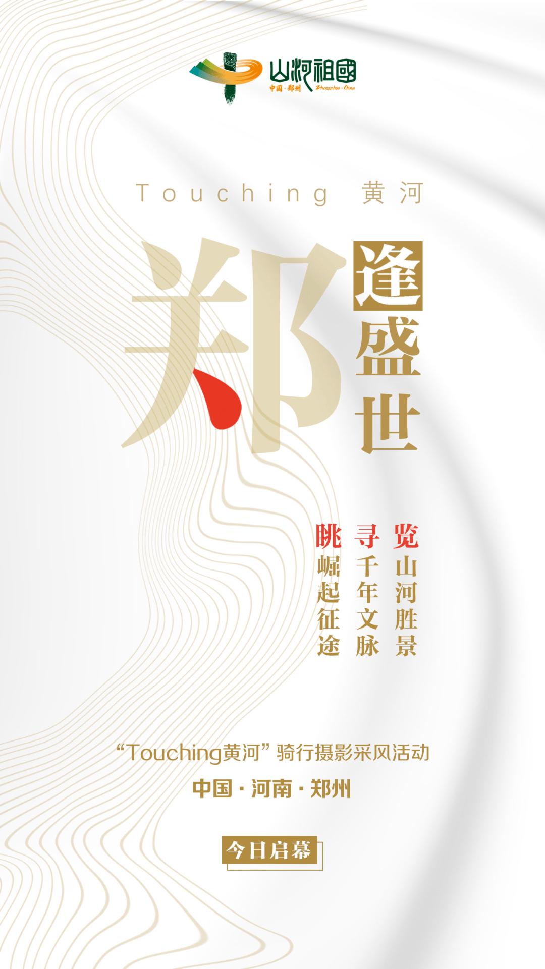 """穿越""""山""""""""河""""""""祖""""""""国"""",""""Touching黄河""""骑行采风活动今日启幕!"""