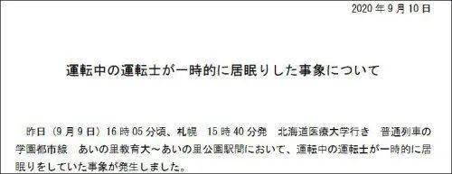 鸿图2注册日本新干线司机上厕所,列车无人驾驶开了3分钟... (图7)