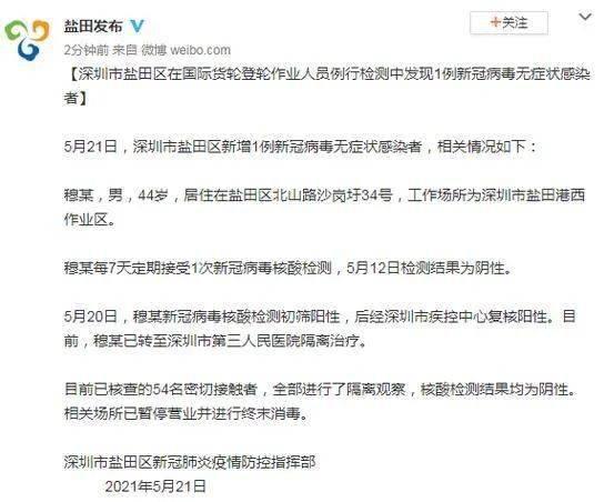 深圳发现一例无症状感染者,密接54人已隔离