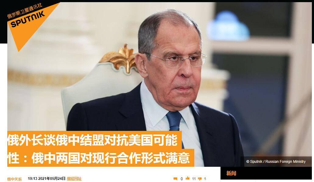 鸿图2注册俄中可能结盟对抗美国?拉夫罗夫:俄中对现行合作形式满意 (图1)