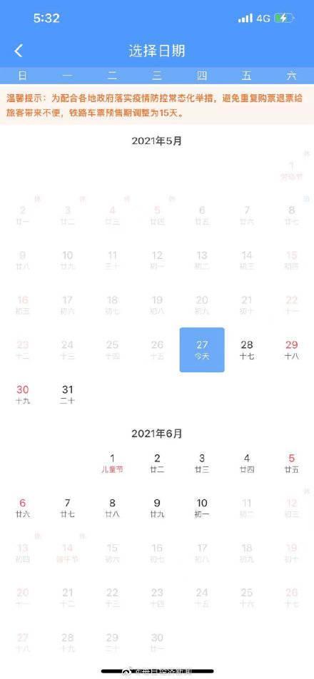 端午节火车票开售 2021年端午节是几月几日?
