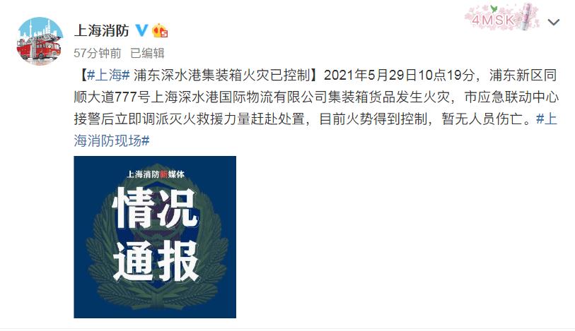 上海浦東深水港集裝箱火災已得到控制,暫無人員傷亡