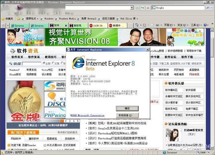 一代浏览器霸主IE宣布死亡 回顾传奇的一生的照片 - 20