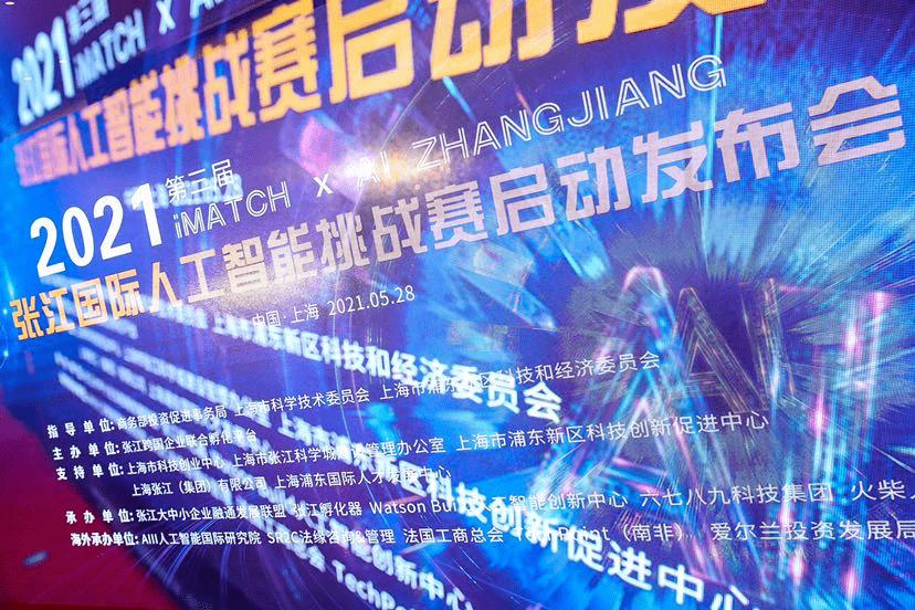 全球征集约2000个项目!第三届张江国际人工智能挑战赛等你来