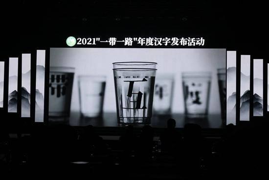 """用汉字讲好中国故事 促""""一带一路""""文明互鉴插图"""