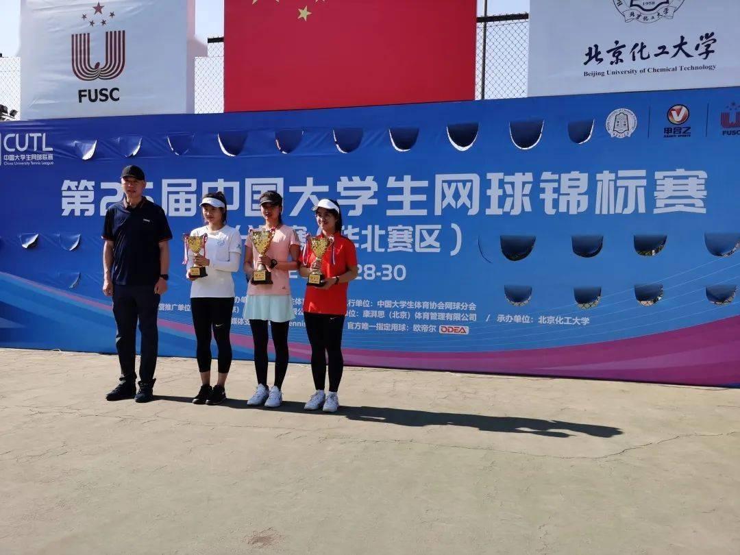 我校在第25届大学生网球锦标赛分区赛(华北赛区)取得优异成绩