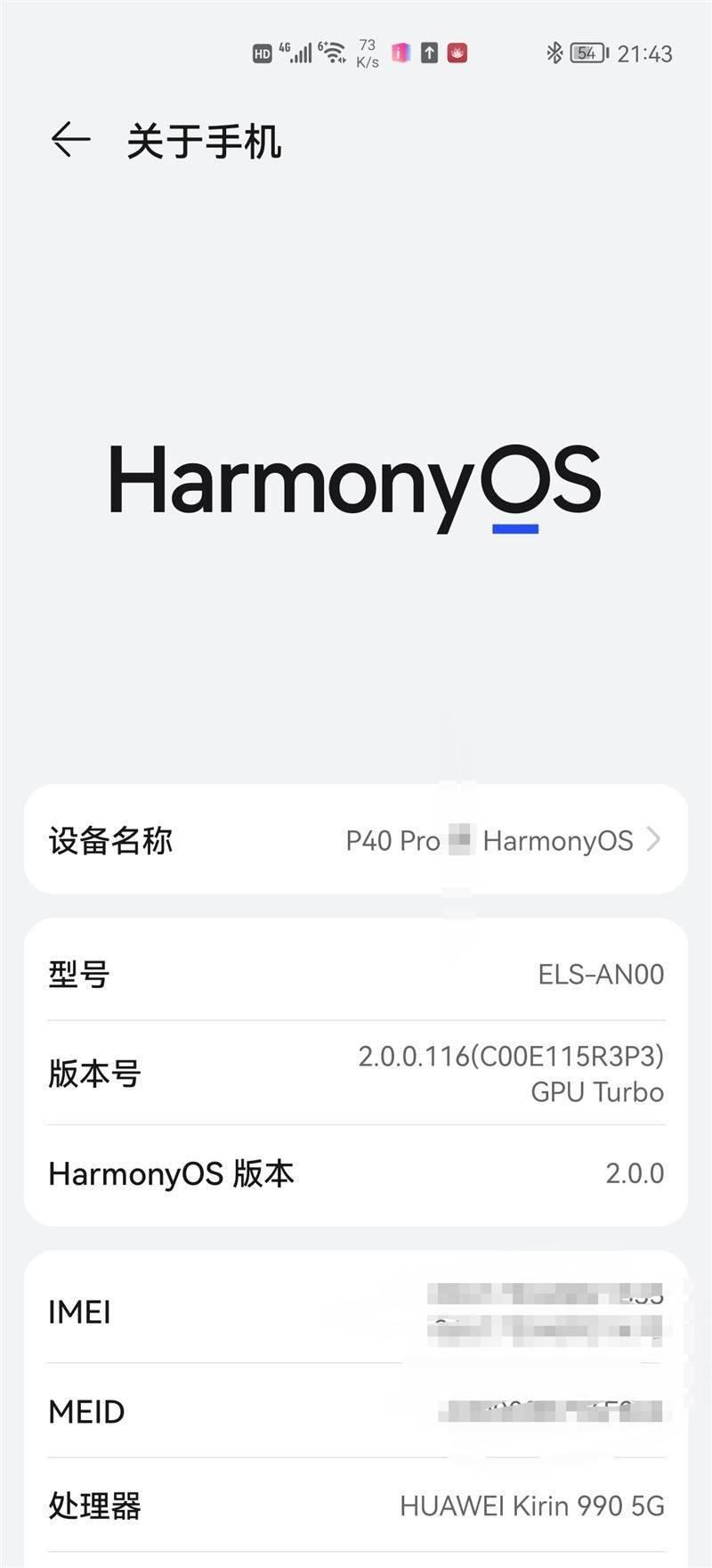 用户现已收到鸿蒙 HarmonyOS 2 正式版推送:摩尔纹从此不见_华为
