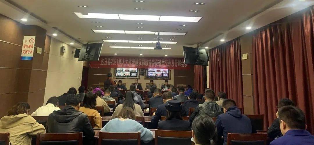 达日县全面安排部署人大代表建议和政协委员提案办理工作