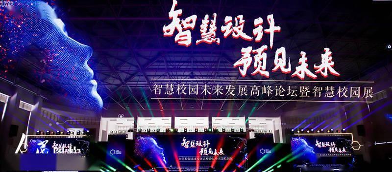 上海:智慧校园未来发展高峰论坛在立达学院举行