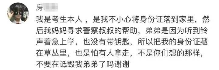 """鸿图2注册姐姐回应""""被弟弟藏高考准考证"""":他不是故意的,很痛心他被网暴(图6)"""