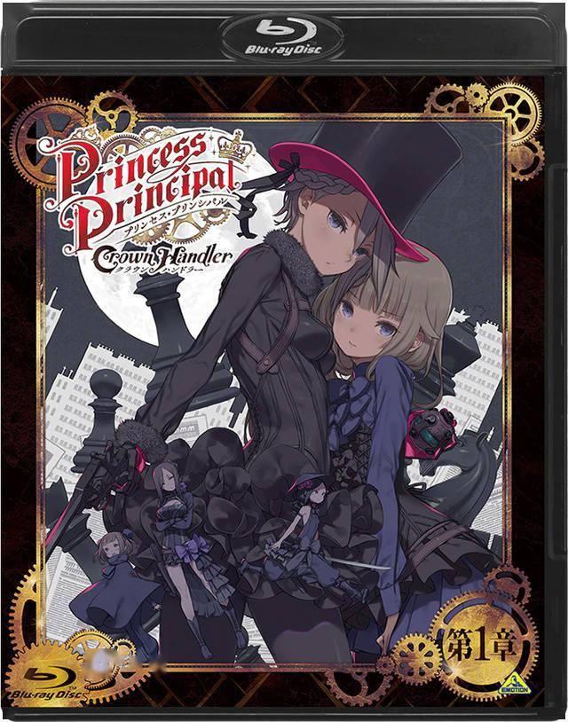 剧场动画系列「Princess Principal」第1章Blu-ray特装限定版封面公开插图