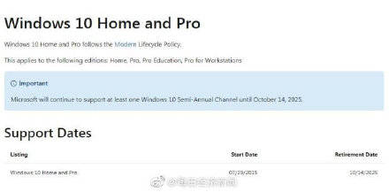 Windows10要退休了!微软宣布2025年10月终止支持