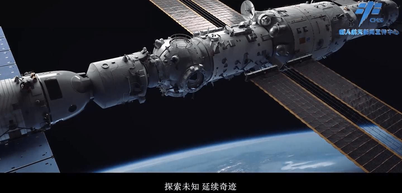 神舟十二号官方宣传片发