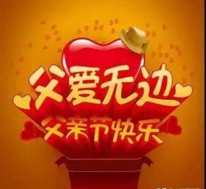 2021年最新父亲节祝福语简短 父亲节朋友圈微信说说怎么发?