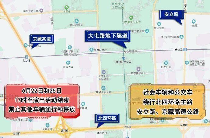北京举行建党百年专场演出,京藏京新等高速已临时交通管控