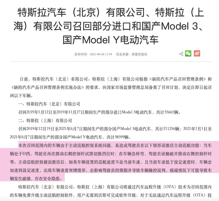 存突然加速隐患,特斯拉中国召回超28万辆Model 3/Y