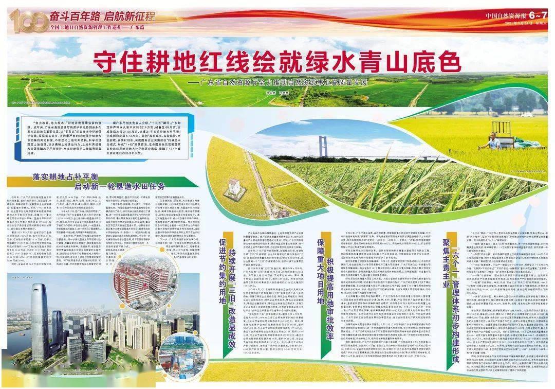 广州电脑维修_第31个全国土地日丨广东:守住耕地红线 绘就绿水青山底色