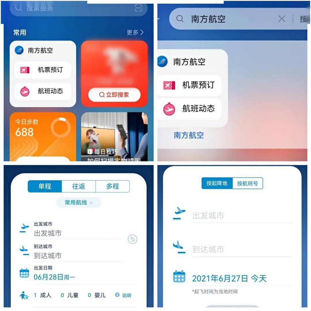 南航推出基于华为鸿蒙HarmonyOS操作系统的原子化服务卡片_用户