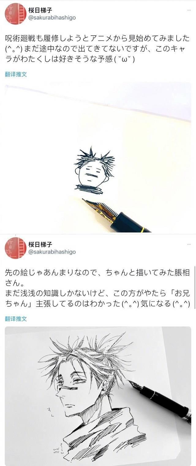 桜日梯子其绘制的《咒术回战》胀相 发推表示好奇为什么是双马尾