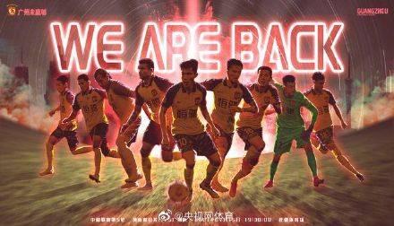 广州 霸气十足!广州发布战河南海报:WE ARE BACK