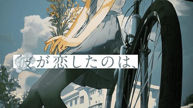 八目迷著作轻小说《含羞草的告白》最新PV公布
