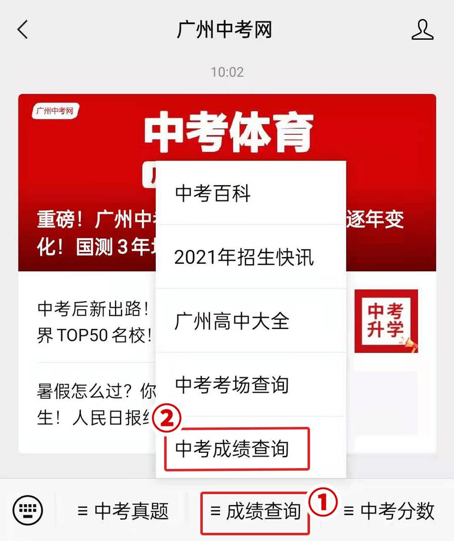 重磅!2021年广州中考体育成绩将于19日开通!查分方式看这里!