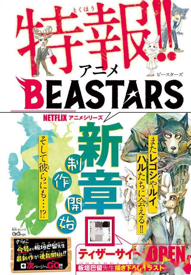 「BEASTARS」决定制作动画新章插图