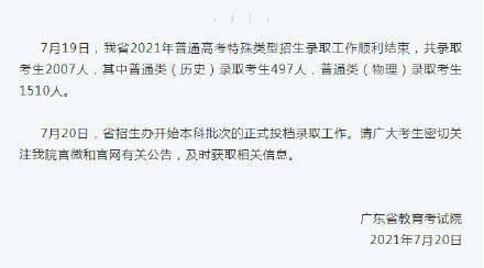 广东省高考本科批次今天正式投档