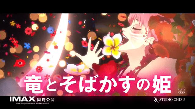 动画电影「龙与雀斑公主」公开最新宣传PV插图(2)