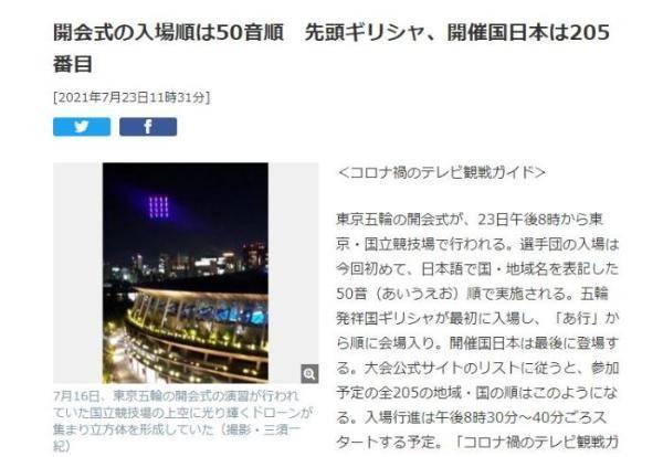 东京奥运开幕式出场顺序 中国代表团第108位入场