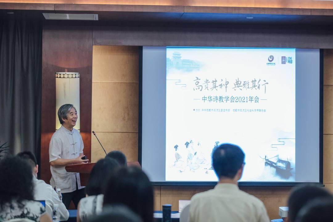 """诗意双流:""""中华诗教学会2021年会""""在成都双流召开"""