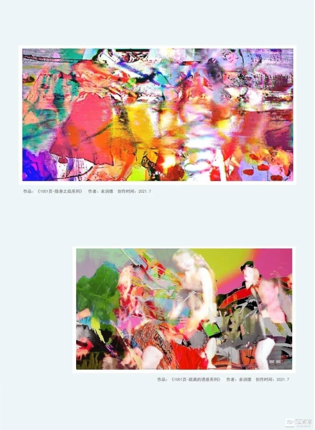 元気星空签约知名艺术家余润德,面向全球首发其NFT作品  第2张 元気星空签约知名艺术家余润德,面向全球首发其NFT作品 币圈信息
