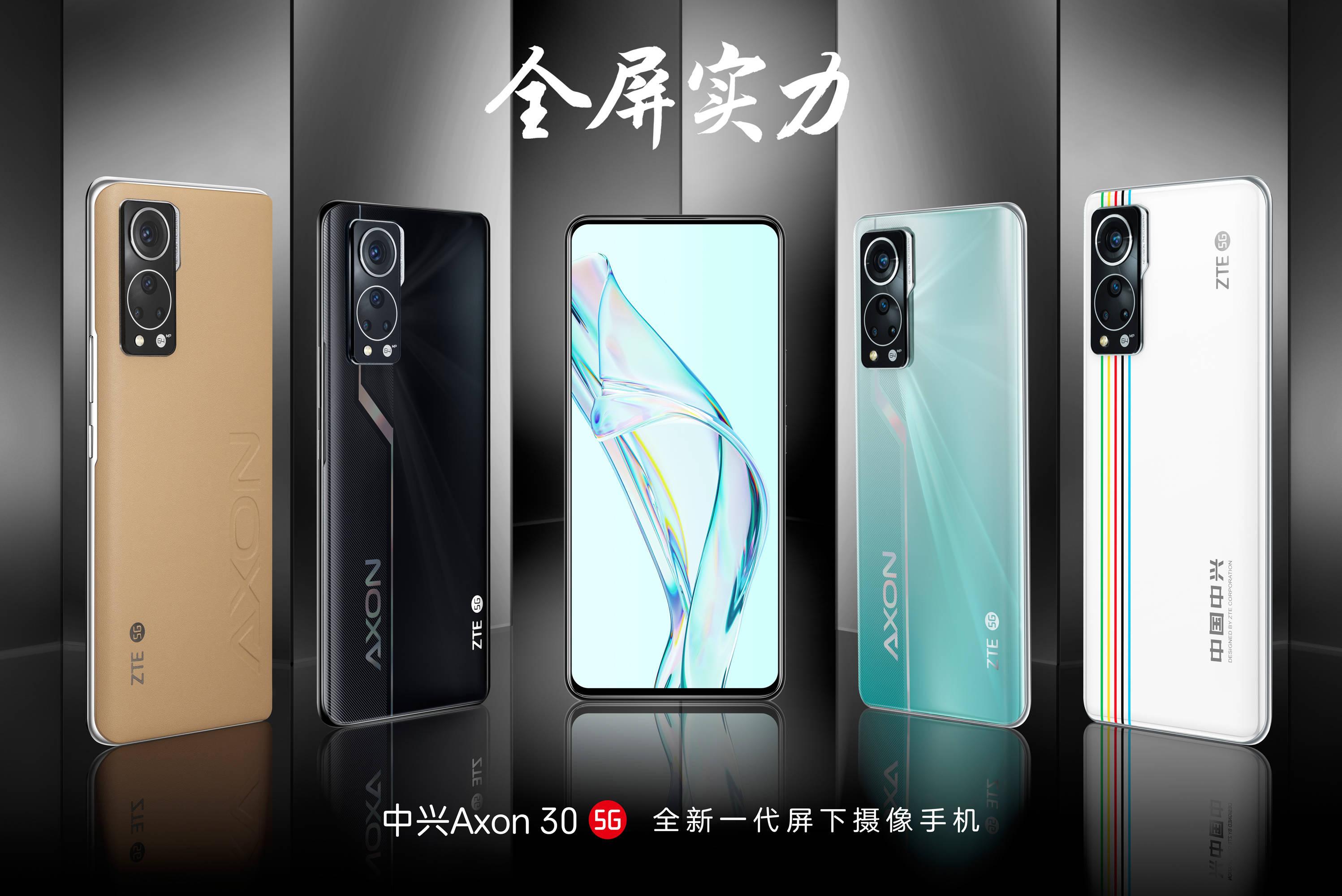 100%全面屏!中兴发布第二代屏下摄像手机Axon 30 5G
