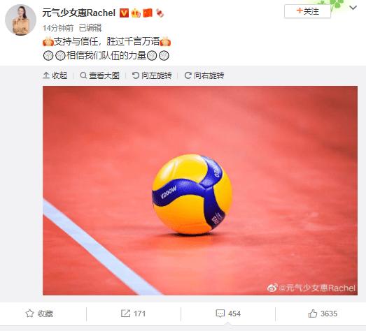 刚刚,前中国女排队长惠若琪发文:支持与信任,胜过