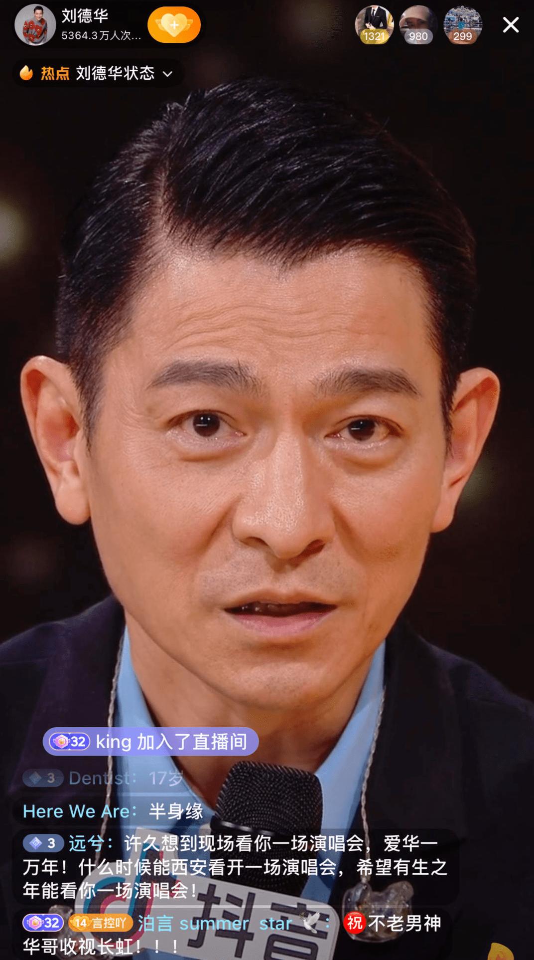 """刘德华出道四十周年直播""""天王""""开课 定义""""偶像"""":应该是榜样"""