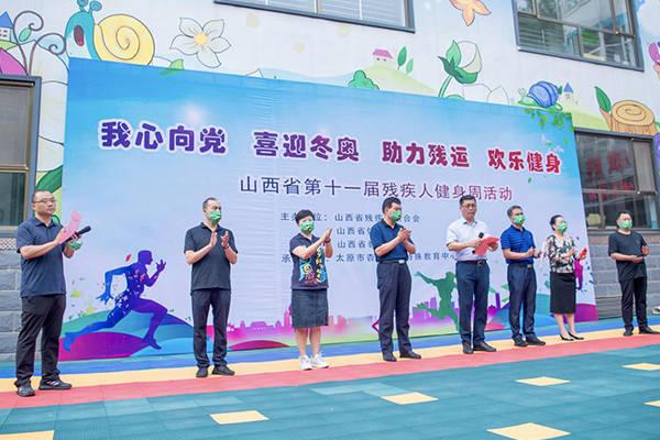 山西省第十一届残疾人健身周活动正式启动