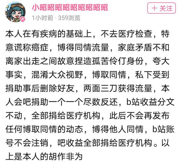UP主谎称胃癌骗捐 网友:希望这些骗子积点德