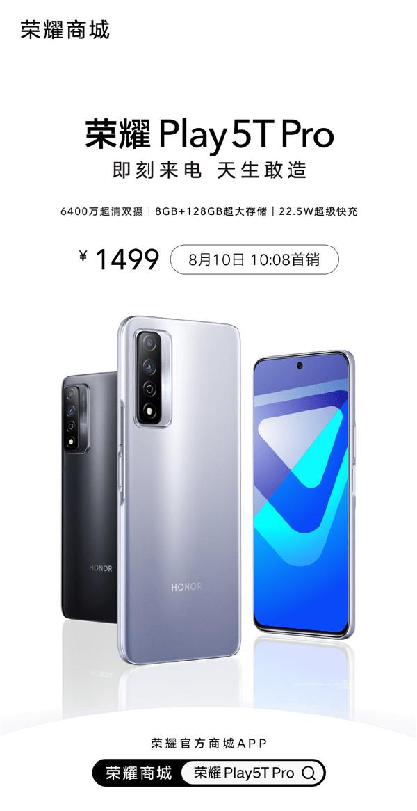 1499元!荣耀Play5T Pro开售:94.2%超高屏占比