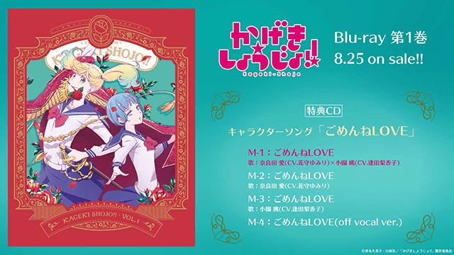 TV动画「歌剧少女!!」BD第一卷特典CD试听动画公布插图