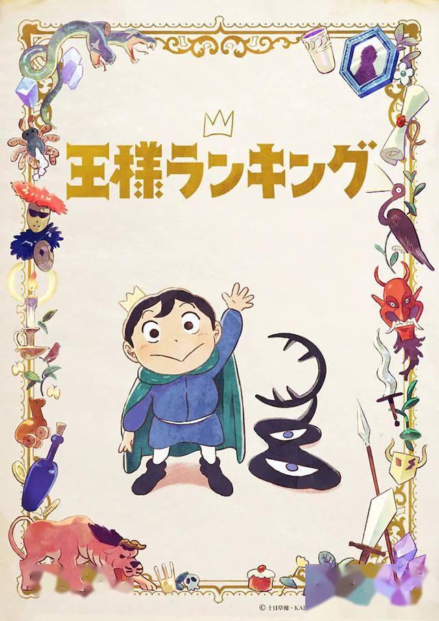 TV动画「国王排名」全新情报公布插图