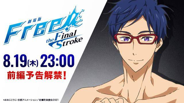 「Free!」最终章剧场版新预告倒计时角色绘更新插图(1)