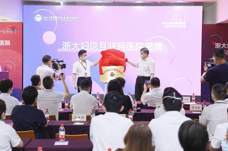 浙大妇院互联网医院今天全新改版启用,免费义诊3天