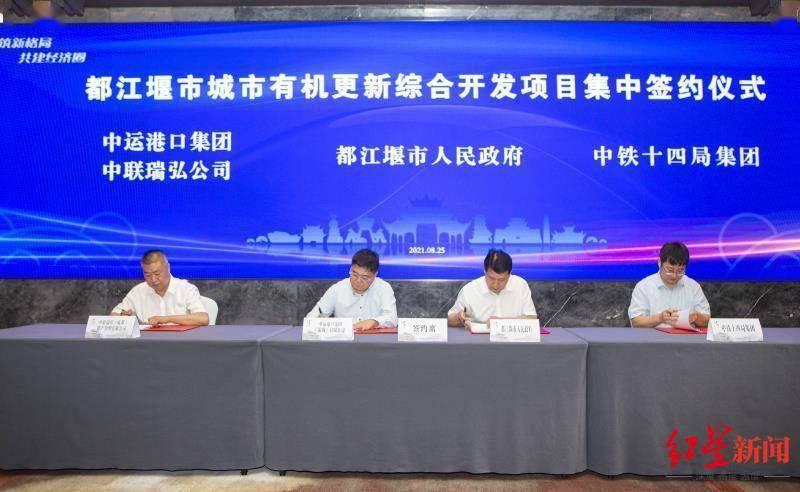 投资268亿!成都都江堰城市有机更新和片区综合开发项目签约