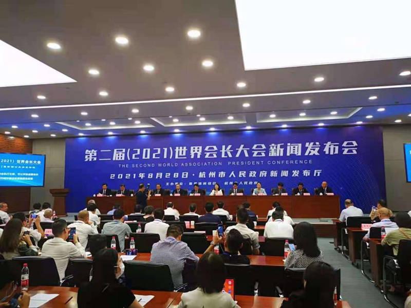 第二届(2021)世界会长大会将于10月23日在杭州举