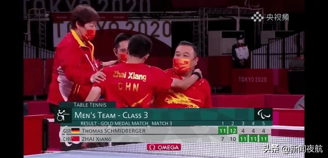 残奥会乒乓球男子团体MT3级!中国队夺冠!黑龙江赵平 牛