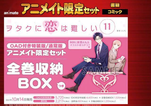 漫画《宅男腐女恋爱真难》宣布即将完结 重度电玩宅和隐瞒自己是腐女的恋爱故事