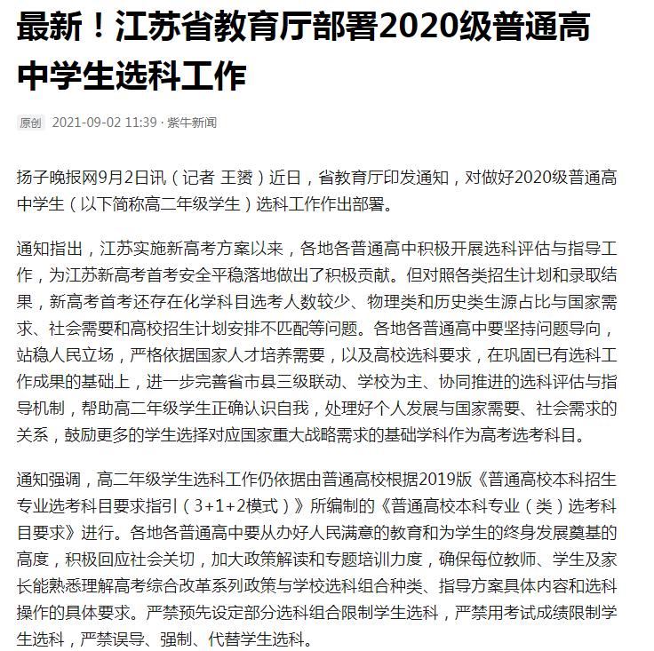 重磅!江苏新高考选科要求迎来巨变?化学将迎来春天!2021年新高一高二如何应对? 建议收藏