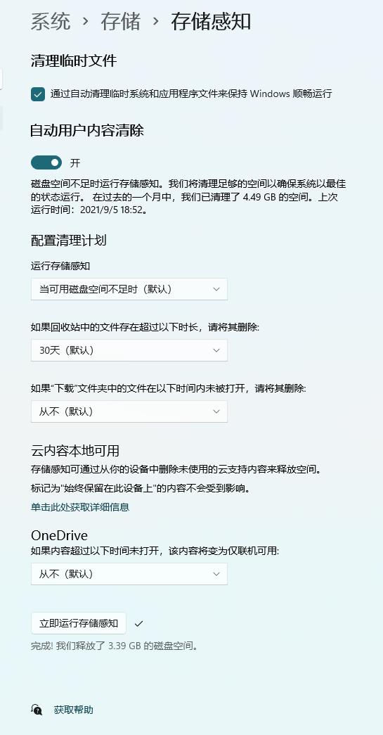 """Win11取消了經典的磁盤清理!新功能""""存儲用量""""可實現自動清理"""