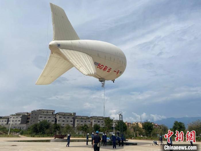 全国首个5G无人氦气飞艇在云南试飞成功